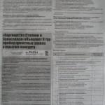 Заявки на финансирование Еврофондами
