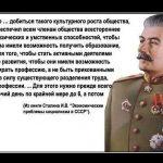 Образование от Сталина