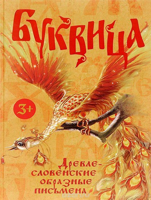 БУквица. Древне-словянские образные буквы